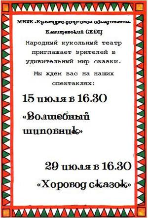 Спектакль для детей «Хоровод сказок» Народного кукольного театра