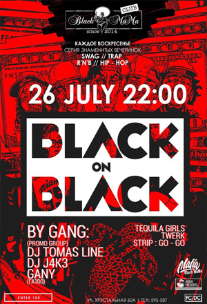 Swag party в Black Mama