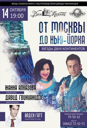 Жанна Алхазова и Давид Гвинианидзе в Калужском Доме музыки