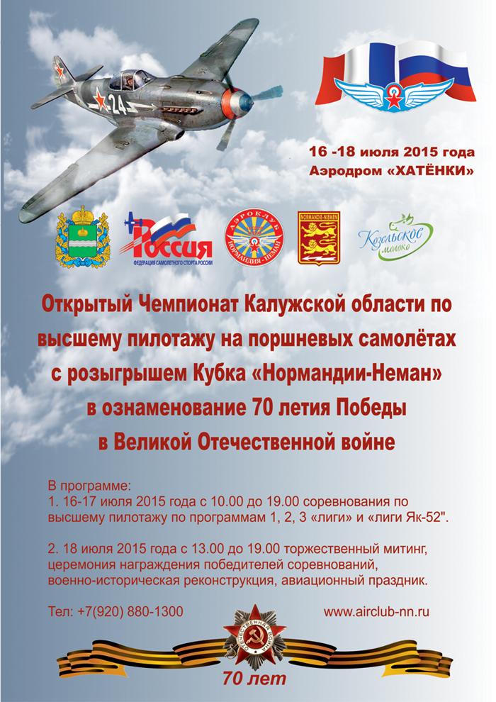 На аэродроме «Хатёнки» в Козельском районе начался Открытый чемпионат Калужской области по высшему пилотажу на поршневых самолётах