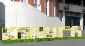 """Слово """"Калуга"""" возле кинотеатра Центральный калуга"""