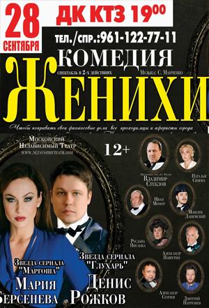 Спектакль «Женихи» в ДК КТЗ