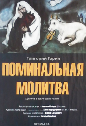 Притча «Поминальная молитва» в Калужском областном драматическом театре