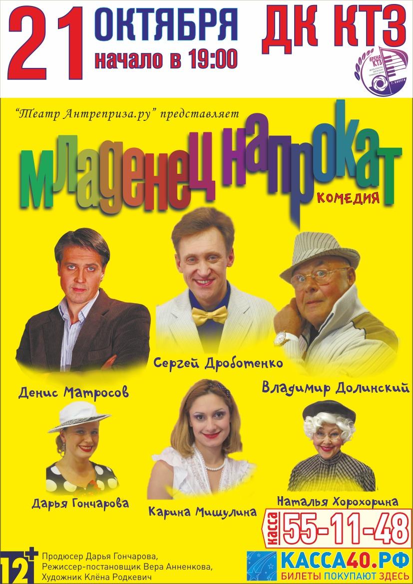 Спектакль «Младенец напрокат» в ДК КТЗ
