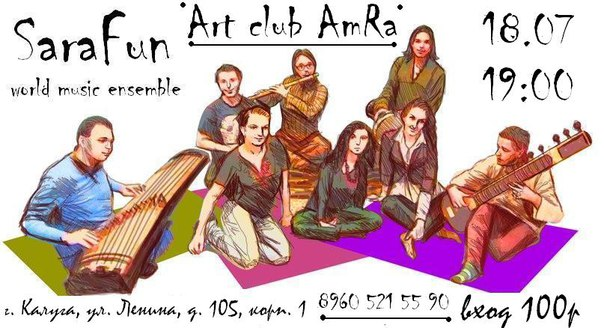 SaraFan в арт-клубе AmRa