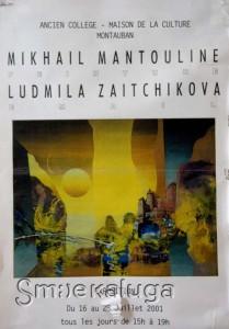 Афиша семейной выставки Михаила Мантулина, Людмилы Зайчиковой и Алисы Мантулиной калуга