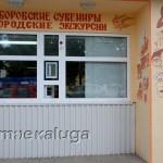 Туристско-информационный центр в Боровске>Туристско-информационный центр в Боровске