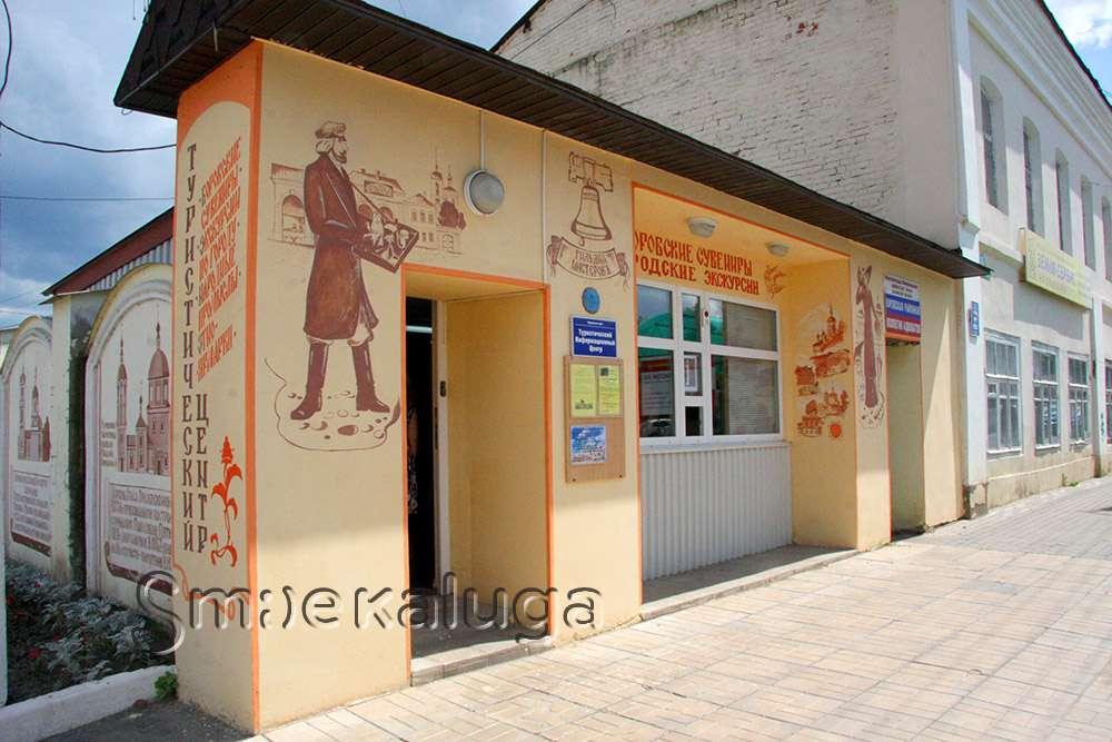 В Боровске планируют открыть новый парк, галерею и музей