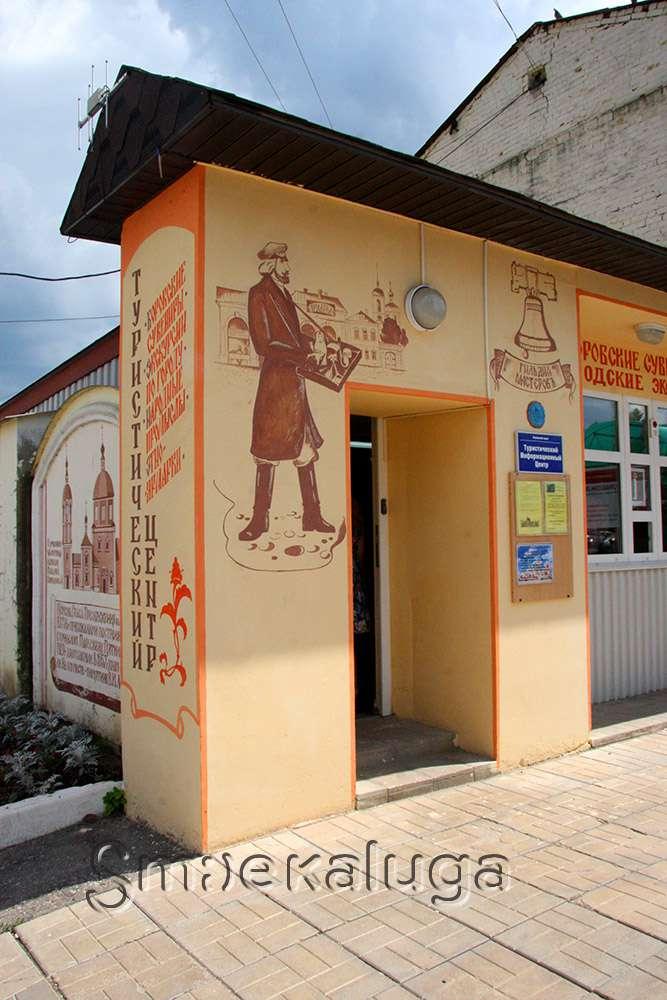 «Доступный» Боровск: в одном из красивейших городов Калужской области работает туристско-информационный центр