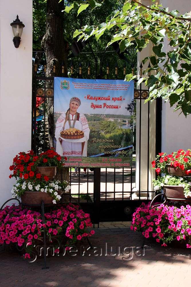 День образования Калужской области впервые отметили массовым гулянием в Парке культуры и отдыха