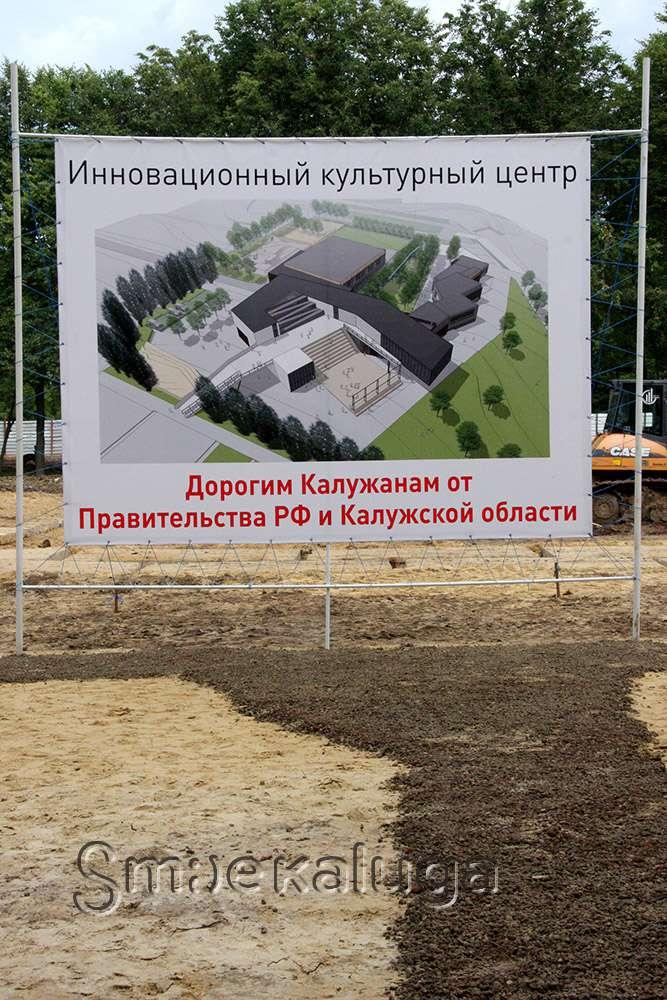 Зал-трансформер, кинотеатр под открытым небом, новый выставочный зал – в Калуге началось строительство ИКЦ