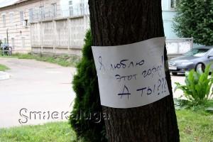 На улице Октябрьской