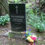 Могила Паустовского