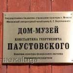 Табличка на Доме-музее Паустовского калуга