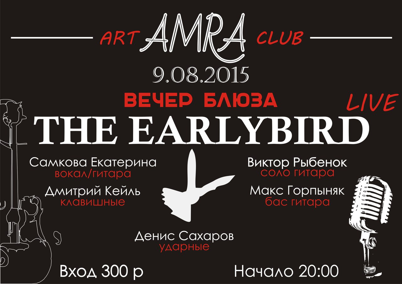 THE EARLYBIRD в арт-клубе AmRa