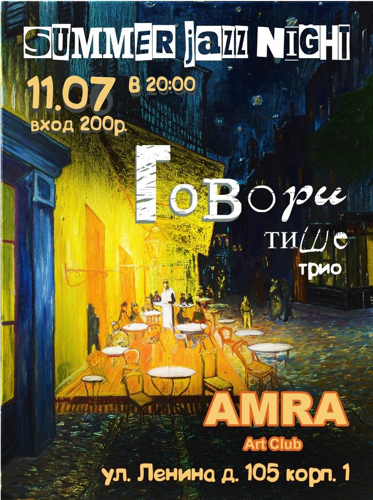 «Говори тише» в Art club Amra