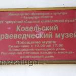 краеведческий на большой советской