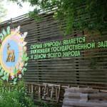 Сад Дома природы козельск