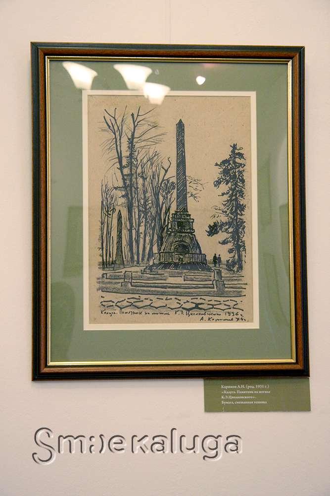 В Доме Чижевского открылась выставка линогравюр из Мемориального музея космонавтики (город Москва)