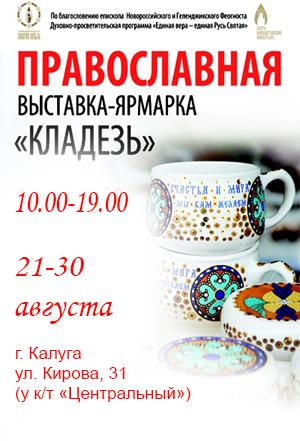 Белорусская православная выставка-ярмарка «Кладезь»
