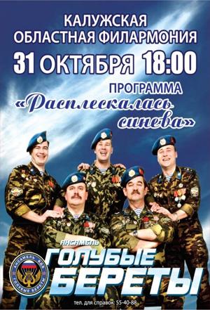 Ансамбль «Голубые береты» в Калужской областной филармонии