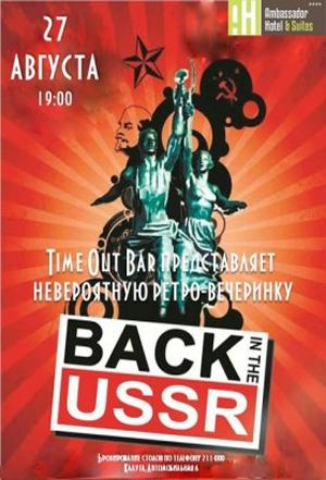 Ретро-вечеринка Back in the USSR в Ambassador Hotel & Suites Kaluga