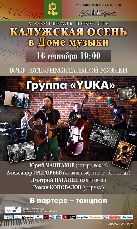 X фестиваль «Калужская осень» в Доме музыки. Вечер экспериментальной музыки