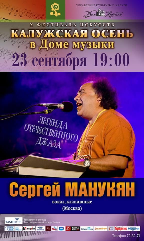 X фестиваль «Калужская осень» в Доме музыки. Легенда отечественного джаза Сергей Манукян