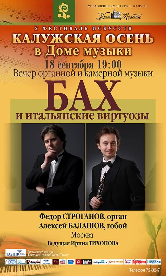 X фестиваль «Калужская осень» в Доме музыки. Вечер органной и камерной музыки