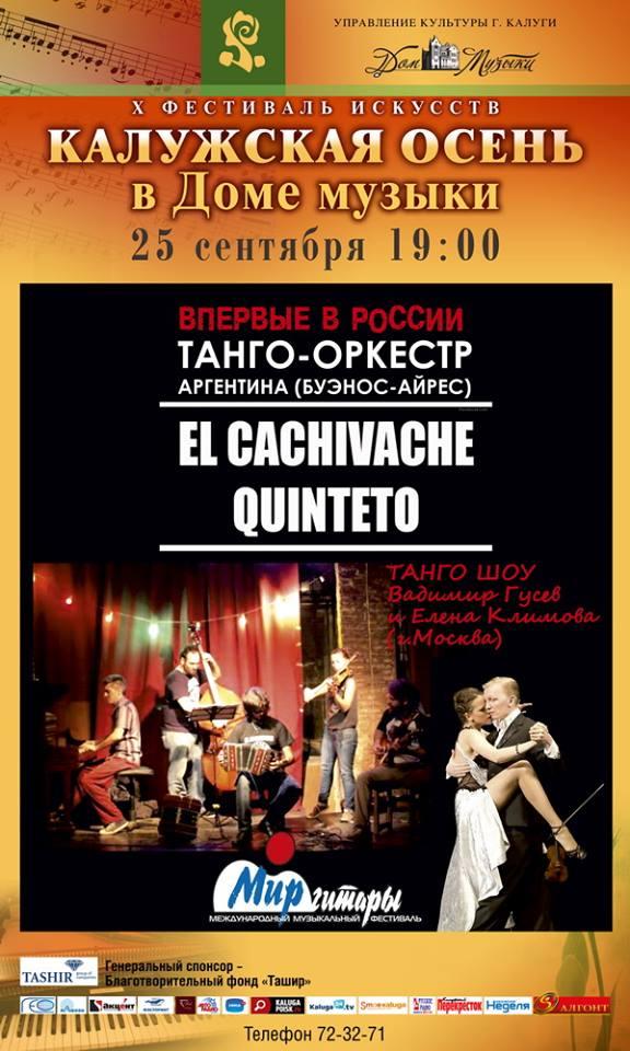 X фестиваль «Калужская осень» в Доме музыки. Закрытие. El Cachivache Quinteto в Калуге