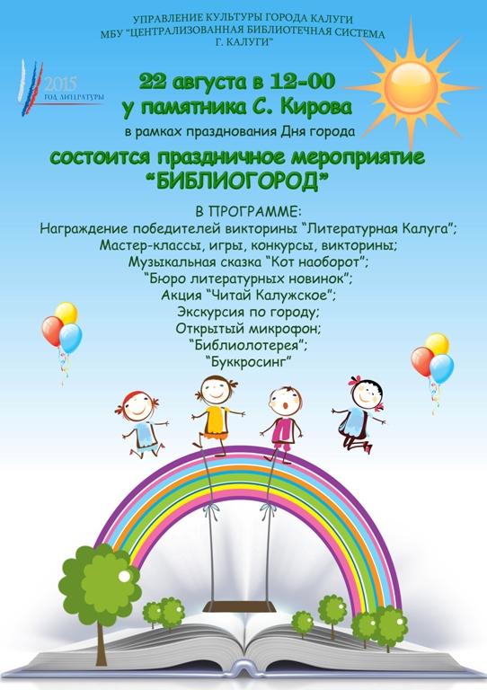 В день города на площадке у памятника Кирову развернётся «Библиогород»
