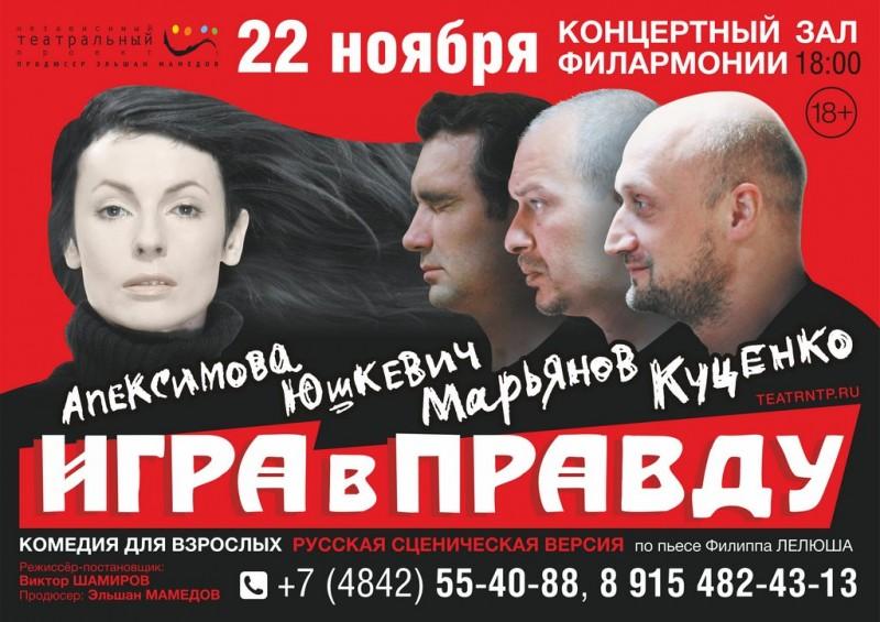 Спектакль «ИГРА В ПРАВДУ» в Калужской областной филармонии