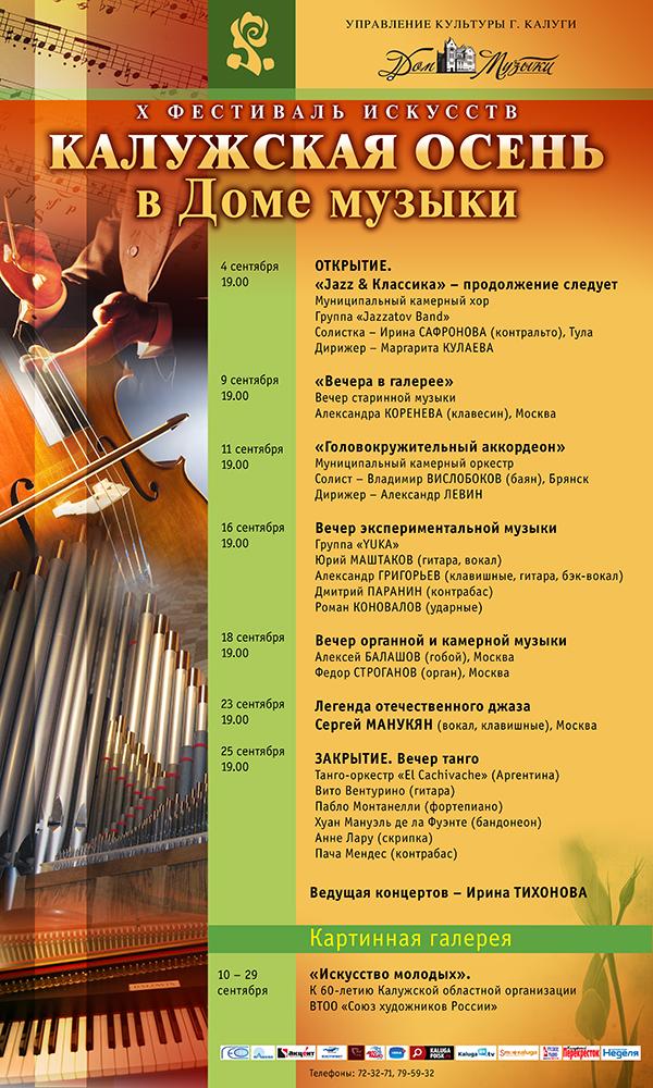 На юбилейном фестивале искусств «Калужская осень» в Доме музыки будет звучать джаз, танго, классика и экспериментальная музыка