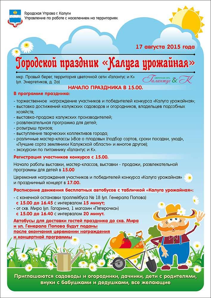 17 августа пройдёт городской праздник «Калуга урожайная»