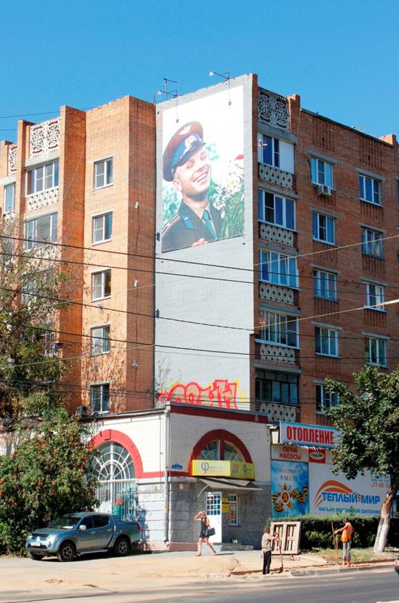 Дом №11 на улице Гагарина украсил уникальный фотоснимок первого космонавта