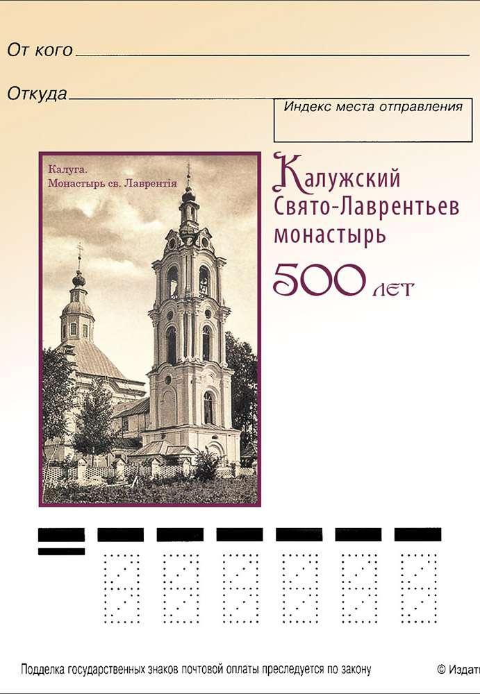 К 500-летию основания Свято-Лаврентьева монастыря выпущена почтовая марка, почтовая карточка и набор «Монастыри Земли Калужской»