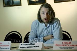Юрий Маштаков калуга