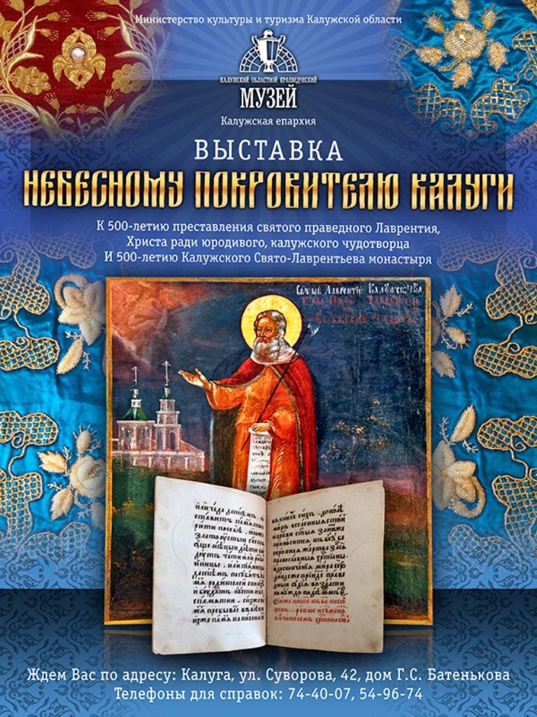 Выставка «Небесному покровителю Калуги» в мемориальном доме Г. С. Батенькова