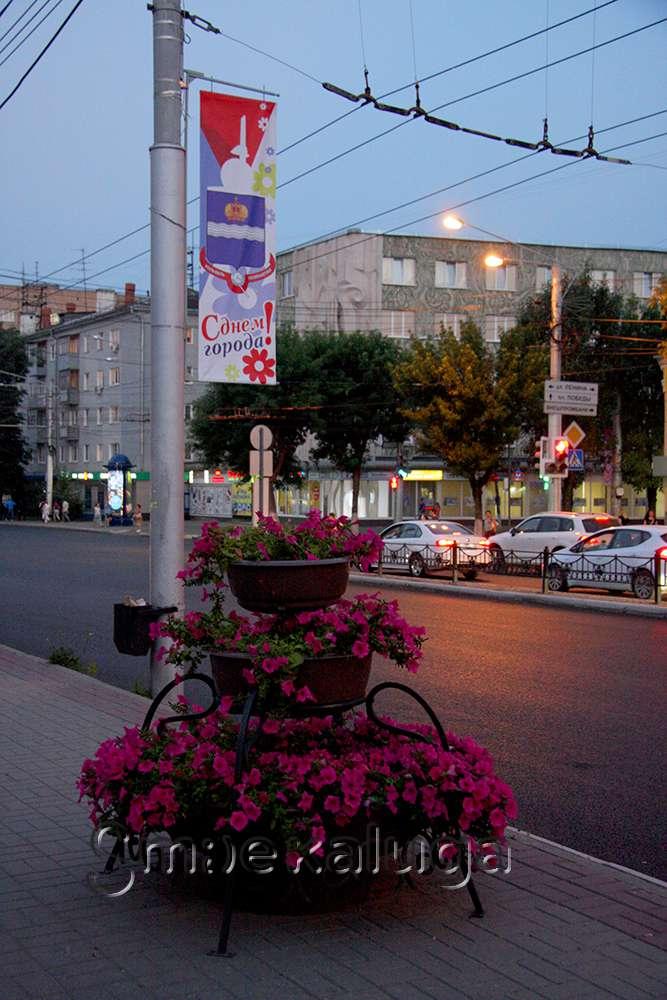 Улицы Калуги украшают ко Дню города
