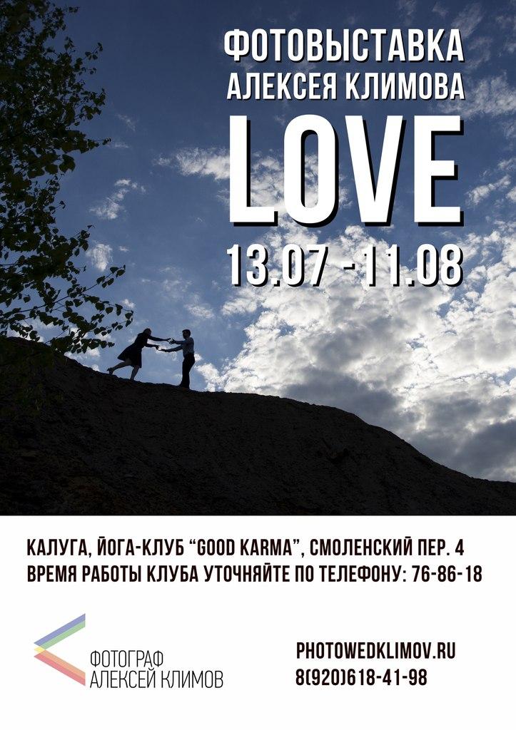 Фотовыставка Алексея Климова «Любовь»