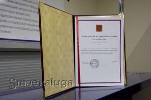 Распоряжение Правительства России калуга