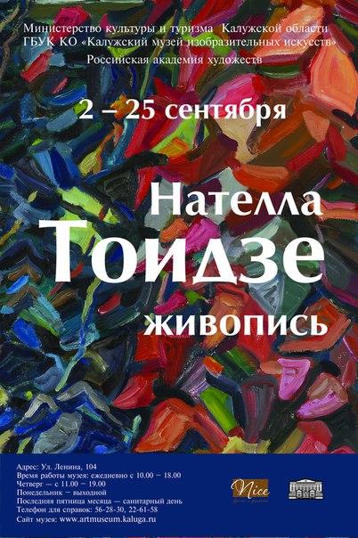 Выставка Нателлы Тоидзе в Калужском музее изобразительных искусств