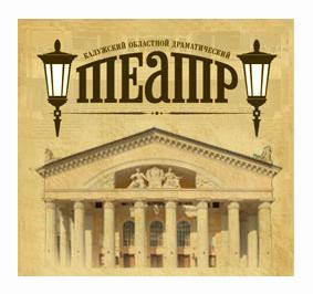 В калужском театре состоится премьера спектакля «Курьер»