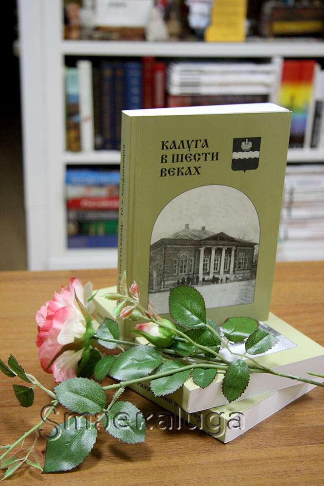 Вышел юбилейный краеведческий сборник «Калуга в шести веках»