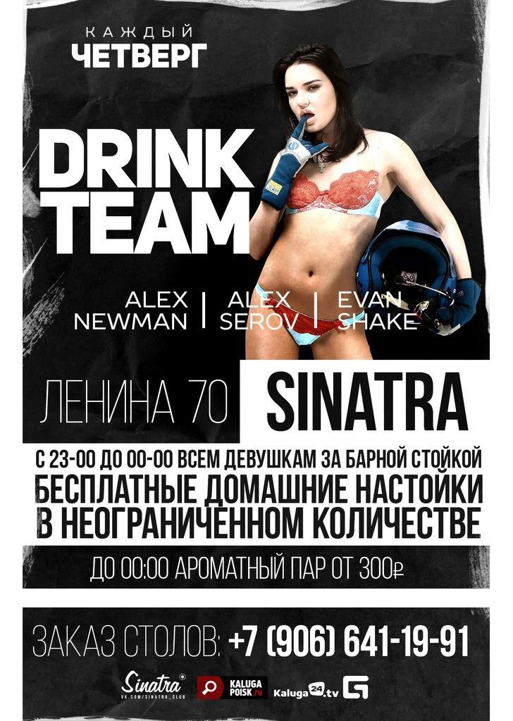 Вечеринка «DRINK TEAM» в клубе Sinatra