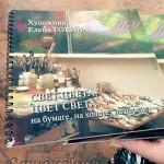 Альбом Елены Гориной калуга
