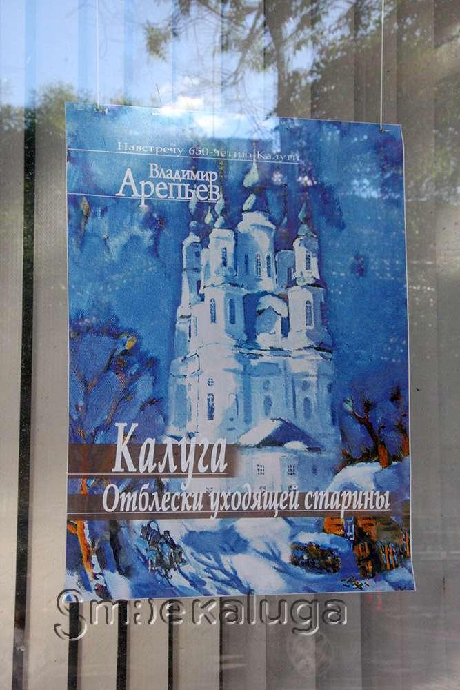 В витрине Дома художника представлены страницы из альбома Владимира Арепьева «Калуга. Отблески уходящей старины» к 650-летию города