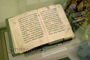 Рукописный синодик из Лаврентьевского монастыря калуга
