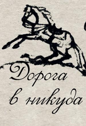 Спектакль Литературно-поэтического театра «Дороги в никуда» по творчеству А. С. Пушкина