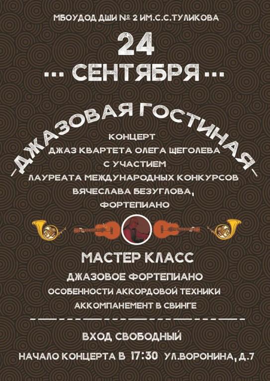 Концерт джаз квартета Олега Щеголева в Детской школе искусств № 2 им.С.С.Туликова